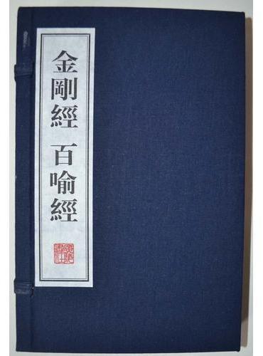 金刚经百喻经(12开 宣纸 线装2册)(文华丛书系列)