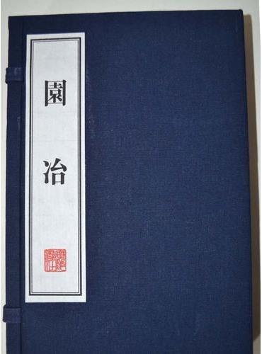 园冶(12开 宣纸 线装2册)(文华丛书系列)