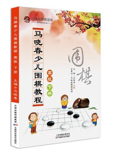 马晓春少儿围棋教程 高级 下册