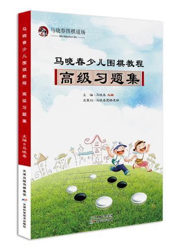 马晓春少儿围棋教程 高级习题集