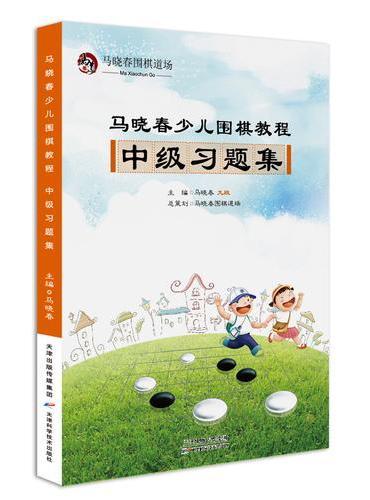 马晓春少儿围棋教程 中级习题集