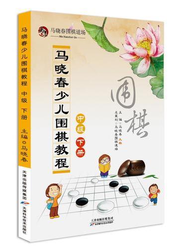 马晓春少儿围棋教程 中级 下册