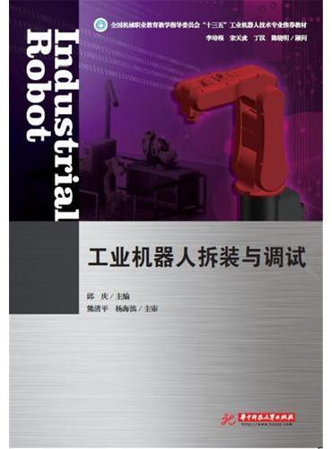 工业机器人拆装与调试