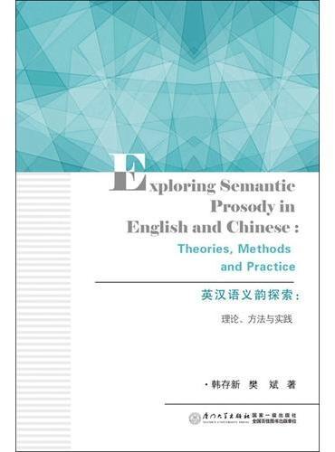 英汉语义韵探索:理论、方法与实践