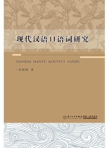 现代汉语口语词研究