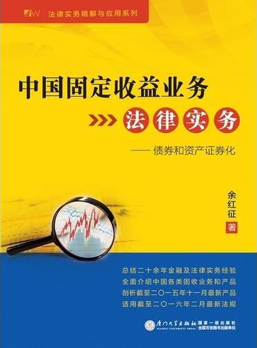 中国固定收益业务法律实务——债券和资产证券化