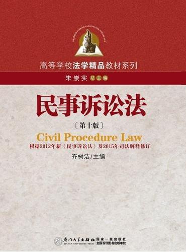 民事诉讼法(第十版)