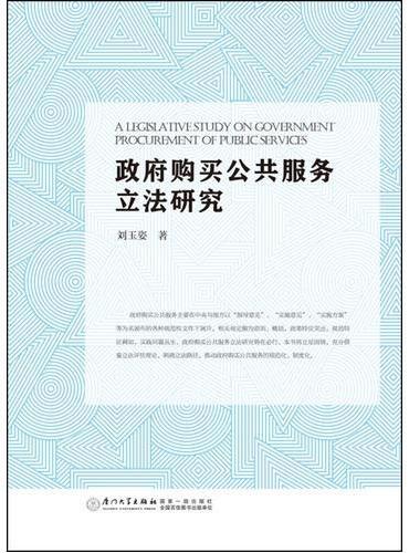 政府购买公共服务立法研究