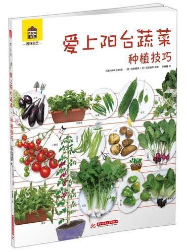 爱上阳台蔬菜·种植技巧