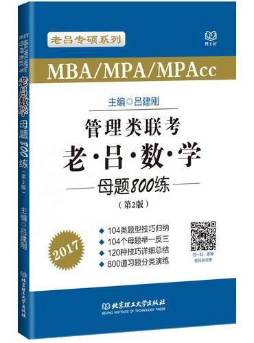 2017MBA MPAcc MPA管理类联考 老吕数学母题800练 第2版