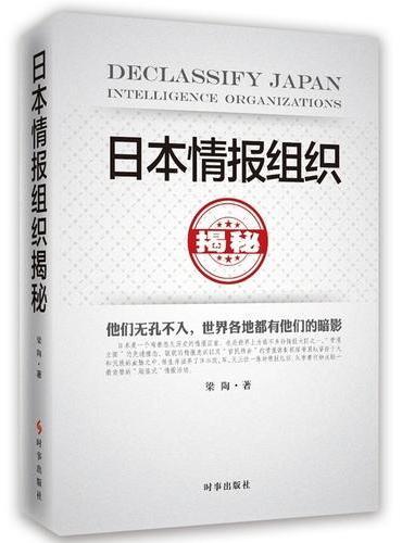 日本情报组织揭秘(最新修订版)