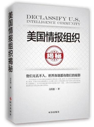 美国情报组织揭秘(最新修订版)