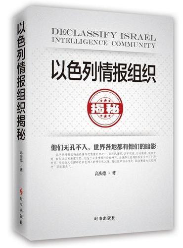 以色列情报组织揭秘(最新修订版)