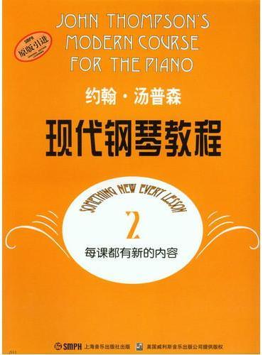 约翰·汤普森现代钢琴教程(2)(原版引进)