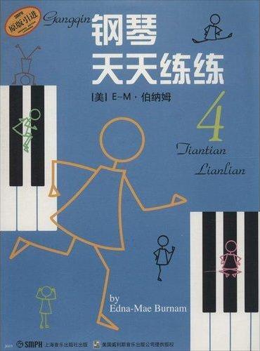 钢琴天天练练(4)(原版引进)