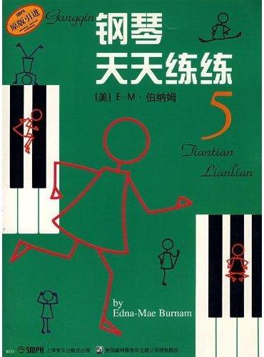 钢琴天天练练5(原版引进)