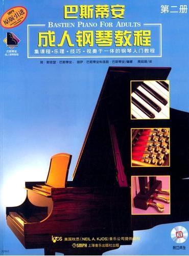 巴斯蒂安成人钢琴教程第二册(附CD二张)(原版引进)