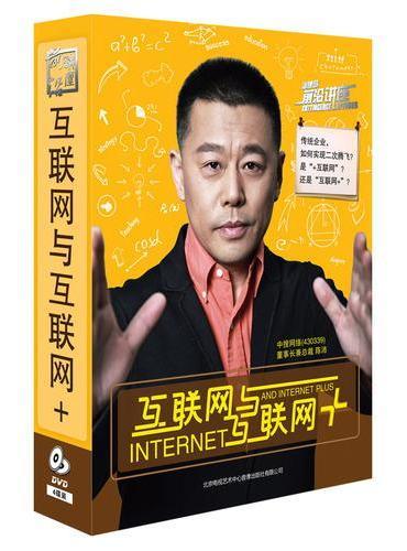 互联网与互联网+
