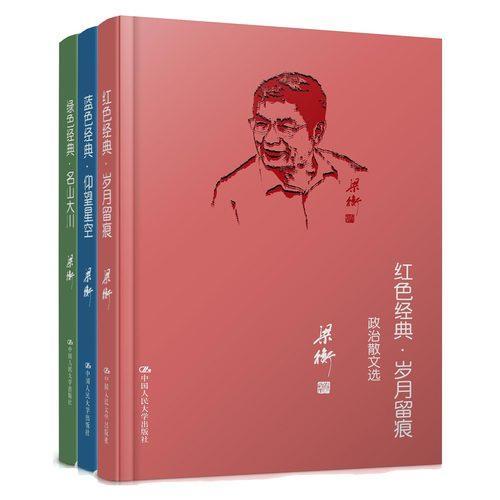 梁衡三色经典(全三册)