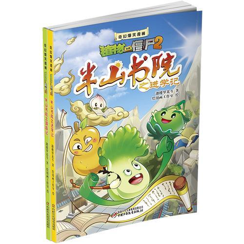 植物大战僵尸2·奇幻爆笑漫画系列 半山书院 (全2册)(包括进学记、御敌记)