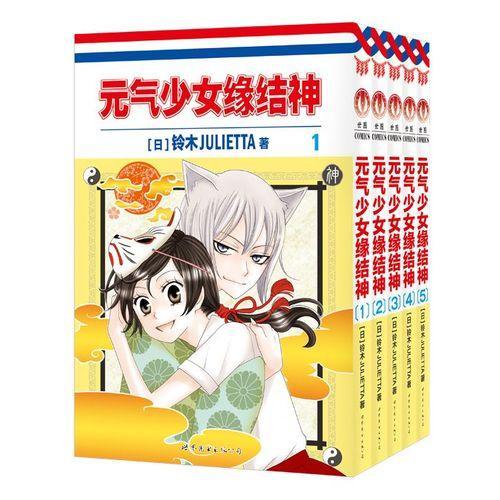 元气少女缘结神(1-5)套装(全5册)