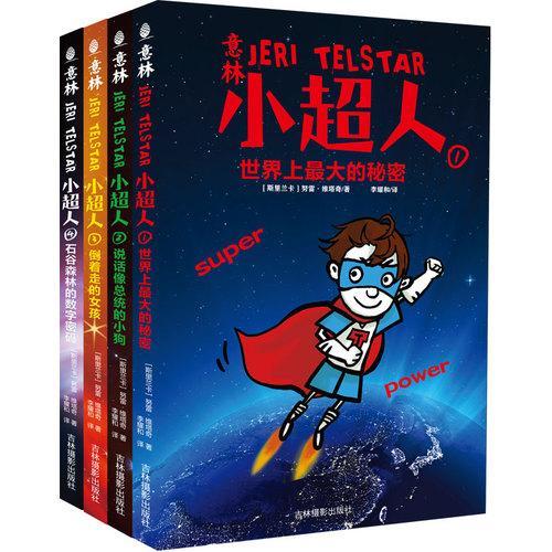 意林小超人系列套装