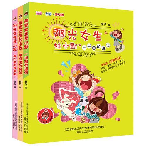 阳光女生杜小默(套装3册)