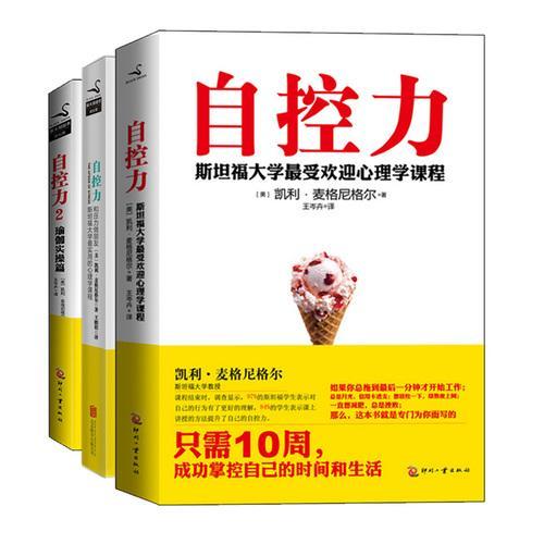 自控力套装(全三册)