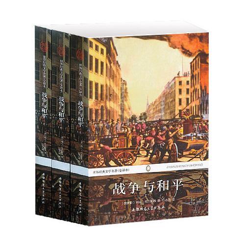 战争与和平(上中下)世界经典文学名著(全译本)