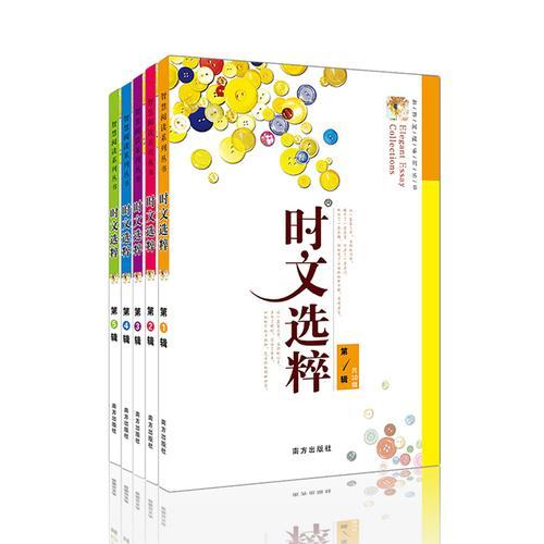 时文选粹经典版本套装(1-5册)