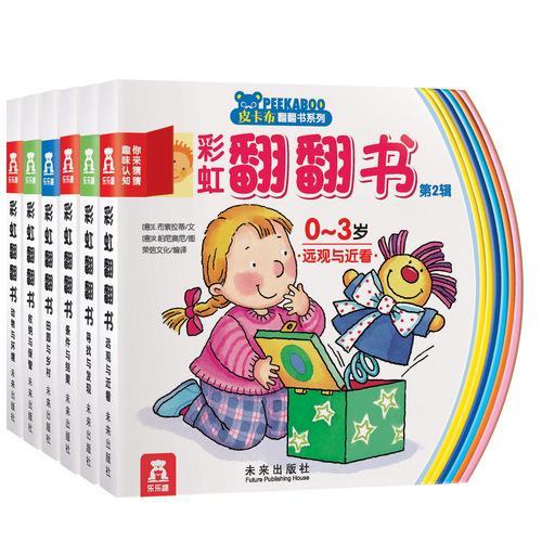 彩虹翻翻书系列 第2辑(全6册)