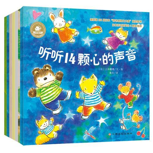 国际大奖经典绘本(套装全6册)