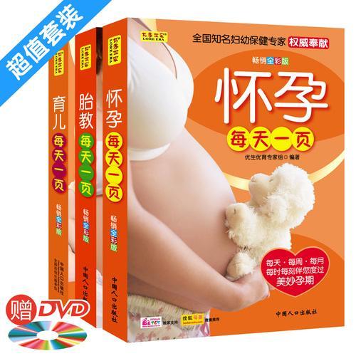 怀孕.胎教.育儿每天一页合集【超值套装】赠DVD孕期瑜伽跟我练
