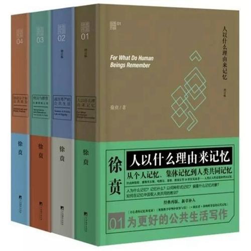 徐贲文集(全四册)