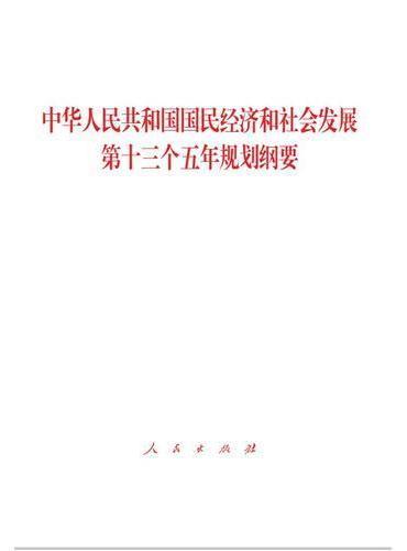 中华人民共和国国民经济和社会发展第十三个五年规划纲要(2016两会十三五规划纲要)