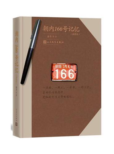 朝内166号记忆 (插图本)