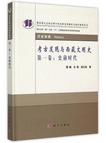 考古发现与西藏文明史·第一卷:史前时代