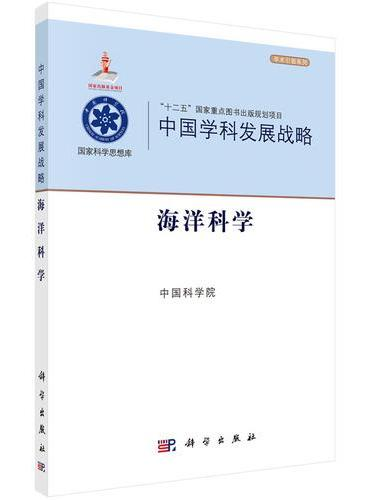 中国学科发展战略·海洋科学