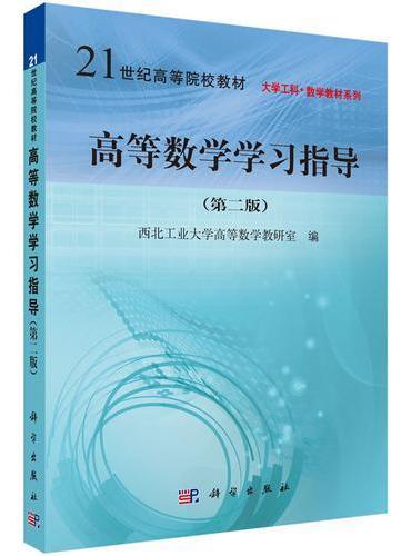 高等数学学习指导(第2版)