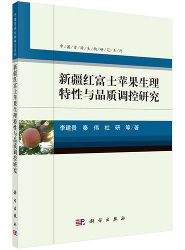 新疆红富士苹果生理特性与品质调控研究