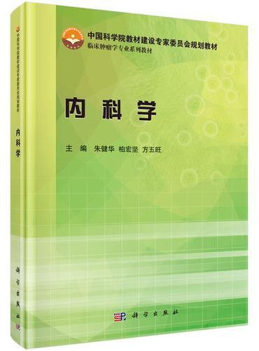 中国科学院教材建设专家委员会规划教材·临床肿瘤学专业系列教材:内科学