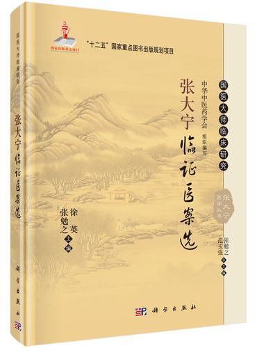 张大宁临证医案选