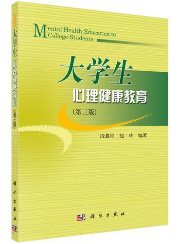 大学生心理健康教育(第三版)