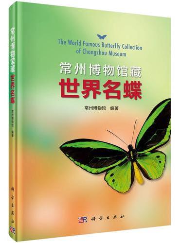 常州博物馆藏世界名蝶