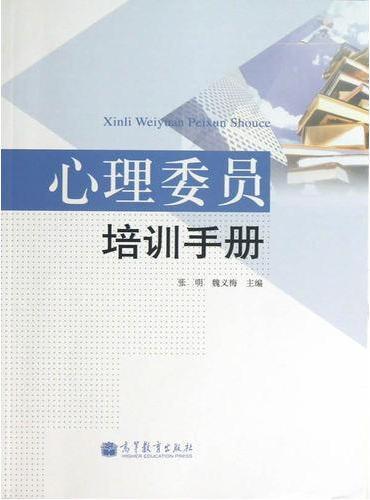 心理委员培训手册