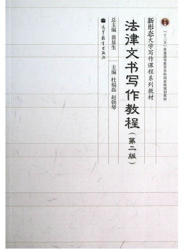 法律文书写作教程(第二版)