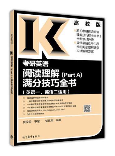 考研英语阅读理解(Part A)满分技巧全书