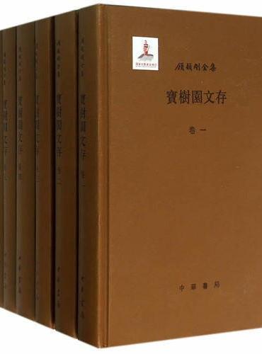 宝树园文存(全6册)(顾颉刚全集)
