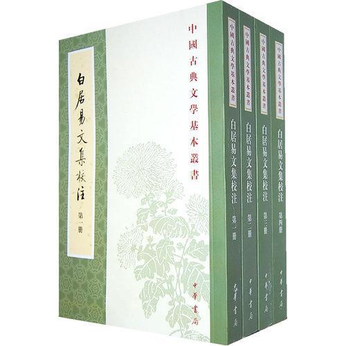 白居易文集校注(全4册)(中国古典文学基本丛书)