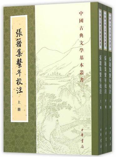 张籍集系年校注(全3册)(中国古典文学基本丛书)
